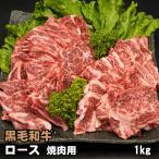雅虎商城 - 黒毛和牛 肩ロース・リブロース 焼肉用 1kg ギフトに最適 焼肉 バーベキュー BBQ