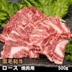 雅虎商城 - 黒毛和牛 肩ロース・リブロース 焼肉用 500g