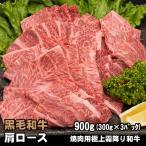 肩肋排 - 黒毛和牛 肩ロース 焼肉用 900g (300g×3セット) 焼肉 バーベキュー BBQ