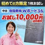 Yahoo!敷板net【条件あり お試し送料無料】[中古] 樹脂敷板Wボード36(910mmx 1820mmx13mm+滑り止め)ウッドプラスチック製[お一人様1枚限り]