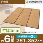 竹ラグ 6畳 江戸間 約261×352cm 竹 上敷き 竹敷物 ブラウン