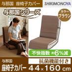 イ草 座椅子カバー 与那国 約44 160cm ブラウン 1枚入