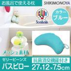 大島屋 お風呂用枕 ゼリービーンズピロー BL(1コ入)