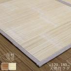 竹 ラグ ラグマット 竹ラグカーペット アジアン 和モダン  約 1.5畳 コルト 畳める 約 120×180cm 不織布貼