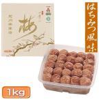 ショッピング梅 梅干し 紀州四季の梅 はちみつ風味 塩分約6% 1kg