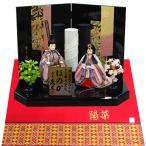 久月 雛人形(ひな人形)木目込親王飾り 「ほのか」(巾41cm)「咲良(さくら)」