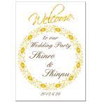 ウェルカムボードポスター004(A1/594ミリ×841ミリ)結婚式ウェディング演出お名前・お日付け入り