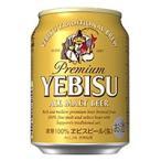 エビスビール 250ml缶 1箱(24缶入) サッポロビール