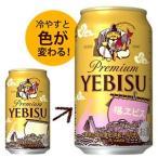 福エビスビール 350ml缶 1箱(24缶入) サッポロビール 包装無料