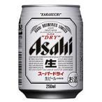 アサヒスーパードライ 250ml缶 1箱(24缶入) アサヒビール