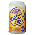 のどごし〈生〉 350ml缶 1箱(24缶入) キリンビール
