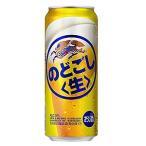 のどごし〈生〉 500ml缶 1箱(24缶入) キリンビール