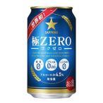 極ZERO ゴクゼロ 350ml缶 1箱(24缶入) サッポロビール