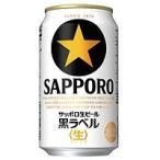 サッポロ生ビール 黒ラベル 350ml缶 1箱(24缶入) サッポロビール