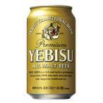 エビスビール 350ml缶 1箱(24缶入) サッポロビール 包装無料 ギフト