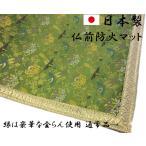 仏壇用 防火 加工 マット 仏壇前の敷き物 難燃フェルト(ふち回り 通常品A 105×120cm)