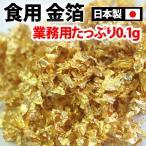 食べれる金箔!食用金箔で食材にトッピング。豪華な演出金箔 (サンプル品の為、DM便にて送料無料です)
