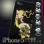 アイフォン5 iPhone5.5s ハードケース 高盛り蒔絵 「風神雷神」黒