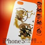 アイフォン5 iPhone5.5s ハードケース 高盛り蒔絵 「風神雷神」白