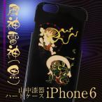iPhone6 6s (アイフォン6、6s) おしゃれなハードケース 高盛り蒔絵 「風神雷神」黒