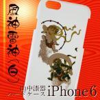 iPhone6 6s (アイフォン6、6s) おしゃれなハードケース 高盛り蒔絵 「風神雷神」白