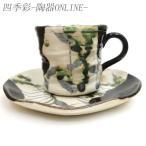 コーヒーカップソーサー 黒織部 和陶器の陶芸コーヒーカップ カフェ 食器 業務用