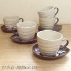 コーヒーカップソーサー 5客セット おしゃれ 和陶器