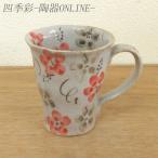 マグカップ 赤彩花 おしゃれ 和陶器 業務用 美濃焼 9d73213-518