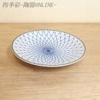 淵錆アミ目5.0皿 中皿 和皿 和食器 業務用 美濃焼