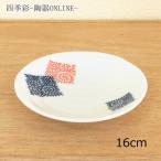 モダン唐草5.0皿 中皿 和皿 和食器 業務用 美濃焼