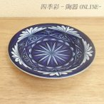 江戸切子風5.0皿 中皿 和皿 和食器 業務用 美濃焼