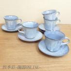 コーヒーカップ ソーサー 5客セット 黒陶均窯 和陶器 おしゃれ 業務用 美濃焼