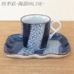 コーヒーカップソーサー 祥瑞 和風 美濃焼 z