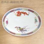 餃子皿 玉渕メタ8インチプラター 三色雷紋 ギョウザ皿 おしゃれ 業務用 美濃焼 9d76017-038