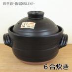 炊飯土鍋 ご飯鍋 6合炊き(二重蓋)大黒ふっくらご飯鍋 直火専用 万古焼き