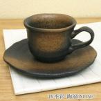 コーヒーカップソーサー 黒備前吹きフリル 美濃焼 和陶器 業務用 6b482-01