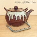 土瓶 直火用耐熱 健康土瓶アメ8号 美濃焼 3d45225-316