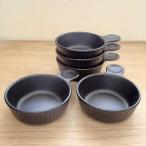 5個セット 片手グラタン皿 アヒージョ鍋 直火対応 片手スープ ブラック