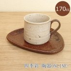コーヒーカップソーサー ナチュラル 美濃焼 カフェ 食器 業務用 6d67172-557