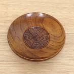 茶托 12cm なつめ 茶たく 木製品 茶器