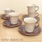 コーヒーカップソーサー 5客セット アメ釉 大樹 和陶