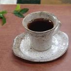 コーヒーカップソーサー  渕茶うのふ粉引 砂丘 おしゃ