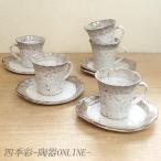 コーヒーカップ ソーサー 5客セット 渕茶うのふ粉引 和陶器 おしゃれ 業務用 美濃焼