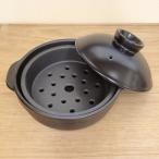 蒸し鍋 土鍋 7号 黒 一人用 蒸し鍋 蒸し器
