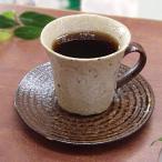 コーヒーカップソーサー アメ釉 年輪 美濃焼 和陶器 カフェ 食器 業務用