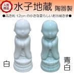水子地蔵 小 陶器製 白・青白の2色有 仏像 地蔵 お地蔵さま 置物 供養 陶器 焼き物