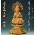 虚空蔵菩薩 柘植 2.5寸 仏像 本尊 木製 地蔵 仏さま 観音様