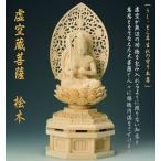 虚空蔵菩薩 桧木 2.0寸 仏像 本尊 木製 地蔵 仏さま 観音様