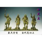 東大寺型 四天王 古代色仕上 木製