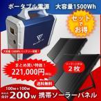 【セット】ポータブル電源 大容量 1500Wh / ポータブル ソーラーパネル 高出力100Wx2枚